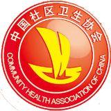 中国社区卫生协会