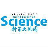 科学大观园