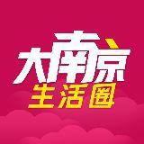 大南京生活圈