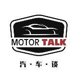 MotorTalk汽车谈