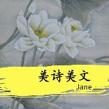 美诗美文Jane