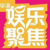 华语娱乐聚焦