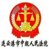 连云港市中级人民法院