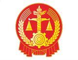 成都市中级人民法院