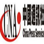中国通讯社