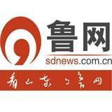 鲁网淄博新闻中心