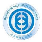 北京网络文化协会