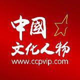 中国文化人物