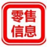 中国零售信息