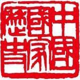 《中国国家历史》