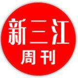 新三江周刊