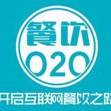 餐饮O2O