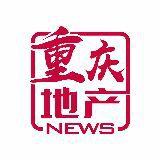重庆地产news