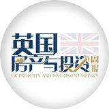 英国房产与投资周报
