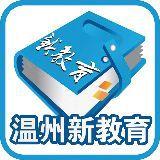 温州新教育