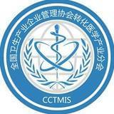 全国卫管协会转化医学产业分会