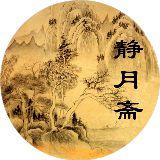 静月斋文化