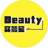 Beauty实验室