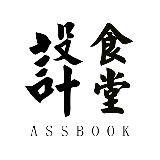 AssBook设计食堂