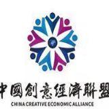 中国创意经济联盟