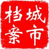 青岛城市档案论坛