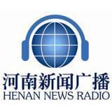 河南新闻广播