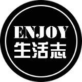 enjoy生活志