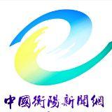 衡阳新闻网