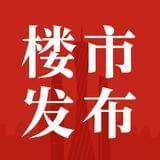 广州楼市发布