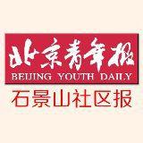 北青社区报石景山版