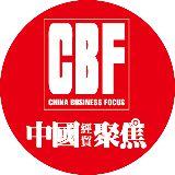 CBF经贸聚焦