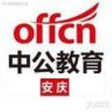 安庆中公教育