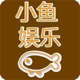 小鱼影视娱乐