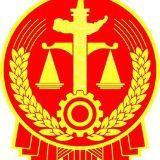 湖南省新化县人民法院