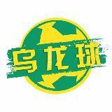 乌龙球OwnGoal