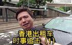 近期香港出租车太多负面新闻,等我解释一下#搞笑一刻#粤语#原创#