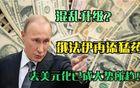 混乱升级?俄法伊再下添猛药,去美元化局面已成大势所趋!